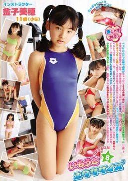 IMOG 046 256x362 - [IMOG-046] Miho Kaneko 金子美穂 – いもうとエクササイズ LESSON8 金子美穂 11歳
