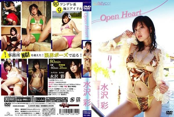 PCT 0001 - [PCT-0001] Ayame Mizusawa 水沢彩 – Open Heart