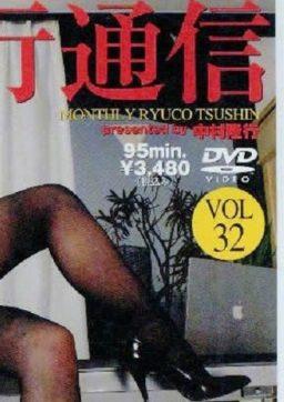 RTD 032 256x362 - [RTD-032] Rion – Monthly Ryuco Tsushin – RTD-032