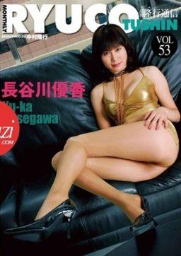 RTD 053 256x362 - [RTD-053] 長谷川優香 Yuka Hasegawa – Monthly Ryuco Tsushin Vol 53 [心交社] 月刊隆行通信 Vol.53