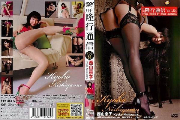 RTD 064 - [RTD-064] Kyoko Nishiyama – Monthly Ryuko Vol.64