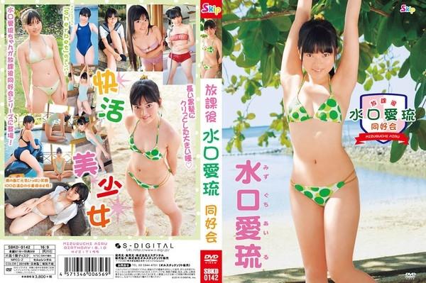 SBKD 0142 - [SBKD-0142] Airu Mizuguchi 水口愛琉 – 放課後 水口愛琉 同好会