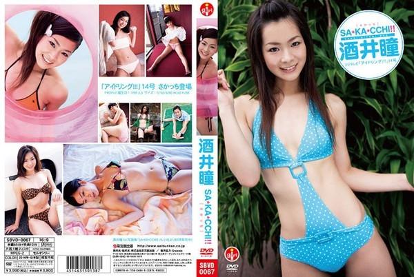 SBVD 0067 - [SBVD-0067] Hitomi Sakai 酒井瞳 – SA*KA*CCHI!!