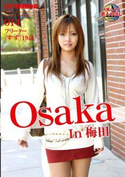SLK 014 256x362 - [SLK-014] Osaka In 梅田 フリーター <すず> 19才 中出し 素人 巨乳 Big Tits Amateur