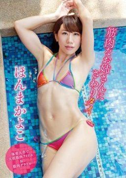 APRI 0101 256x362 - [APRI-0101] Kayoko Homma ほんまかよこ – 筋肉なお姉さんにさわりタイ