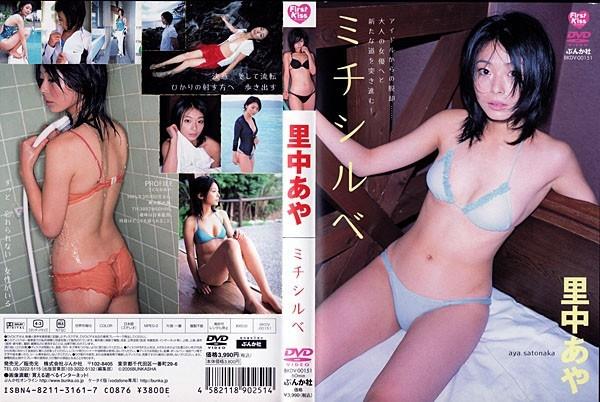 BKDV 00151 - [BKDV-00151] 里中あや Aya Satonaka – Michisilbe ミチシルベ