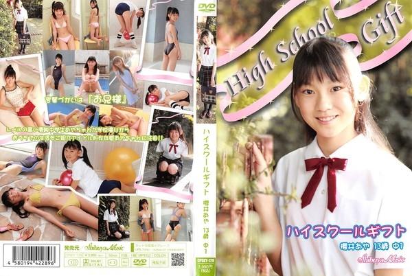 CPSKY 129 - [CPSKY-129] 櫻井あや Aya Sakurai – ハイスクールギフト