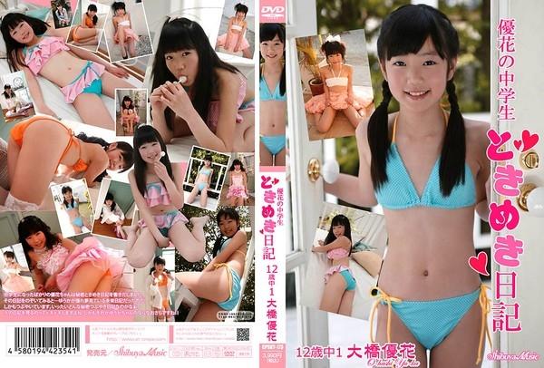 CPSKY 173 - [CPSKY-173] Yuka Ohashi 大橋優花 – 12歳中1 優花の中學生ときめき日記