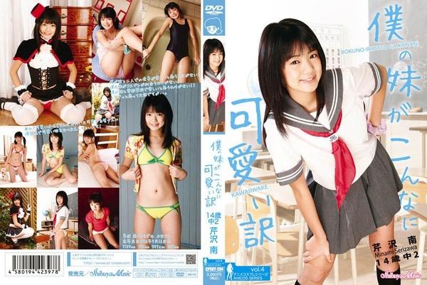 CPSKY 204 - [CPSKY-204] 芹沢南 Minami Serizawa – 僕の妹がこんなに可愛い訳