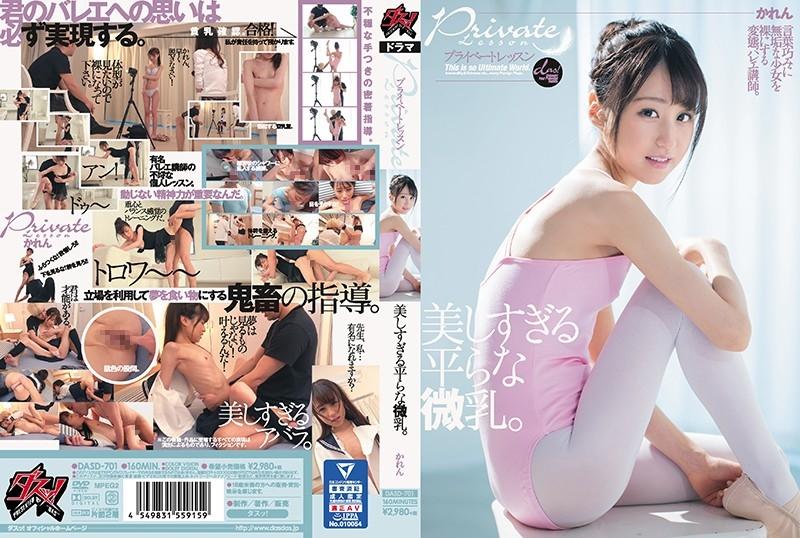 DASD 701 - [DASD-701] プライベートレッスン 美しすぎる平らな微乳。 かれん Amateur Uniform 美少女 Das! Junshin Karen