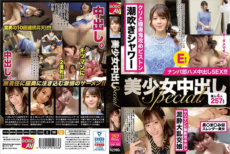 GAV 003 - [GAV-003] 美少女中出しSpecial POV 4HR+  GOGO!! AV ハメ撮り