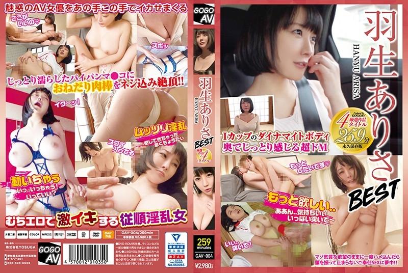 GAV 004 - [GAV-004] 羽生ありさBEST 4HR+  Beautiful Girl 4時間以上作品 Solowork