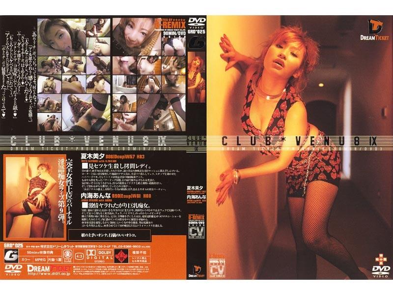 GRD 025 - [GRD-025] Club Venus 9  Utsumi Anna ドリームチケット Handjob 淫語