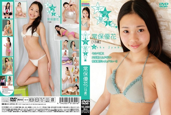 ICDV 31301 - [ICDV-31301] 常保優花 Yuka Jyoho – キラ星!