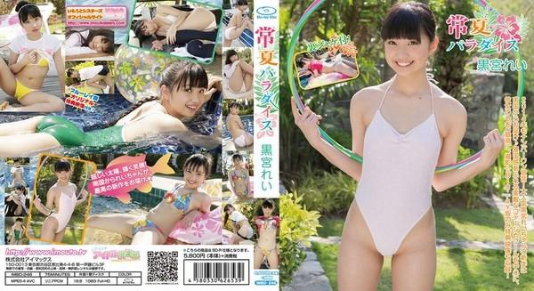 IMBD 246 - [IMBD-246] Rei Kuromiya 黒宮れい 常夏パラダイス