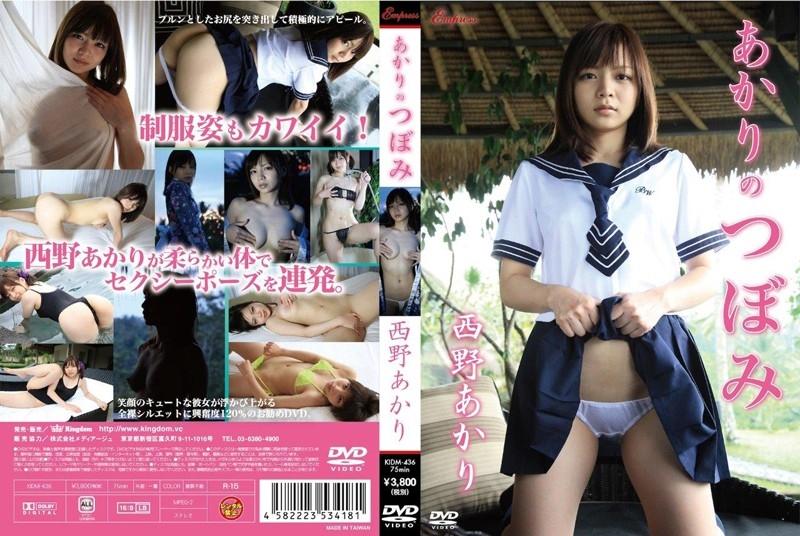 KIDM 436 - [KIDM-436] タイトル未定/西野あかり Kingdom 西野あかり Entertainer Nishino Akari キングダム
