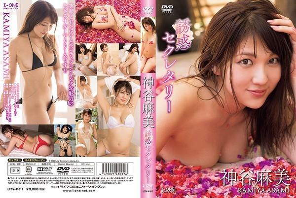 LCDV 41017 - [LCDV-41017] Asami Kamiya 神谷麻美 – 誘惑セクレタリー