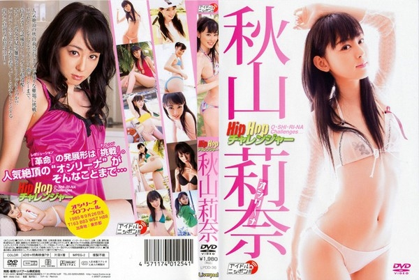 LPDD 1036 - [LPDD-1036] 秋山莉奈 Rina Akiyama – Hip Hop チャレンジャー