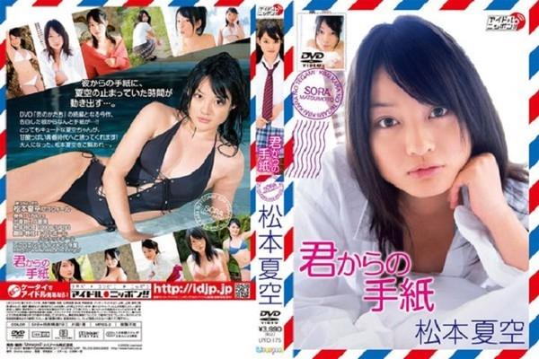 LPFD 175 - [LPFD-175] Sora Matsumoto 松本夏空 – 君からの手紙