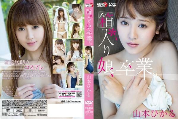 LPFD 303 - [LPFD-303] Hikaru Yamamoto 山本ひかる – 箱入り娘、卒業。
