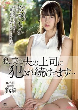 MEYD 602 256x362 - [MEYD-602] 私、実は夫の上司に犯●れ続けてます… 松本いちか Creampie Matsumoto Ichika Tameike Goro- 単体作品 溜池ゴロー