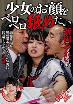 NEO 732 256x362 - [NEO-732] 少女のお顔をベロベロ舐めたい 新田みれい Neo (RADIX) 女子校生 単体作品 スクール水着 顔射