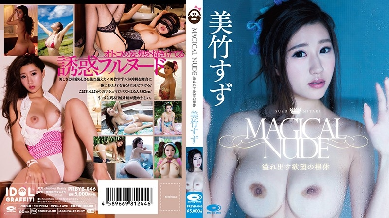 PRBYB 046 - [PRBYB-046] Magical Nude ~溢れ出す欲望の裸体~/美竹すず (ブルーレイディスク) Blu-ray  Mitake Suzu イメージビデオ Image Video