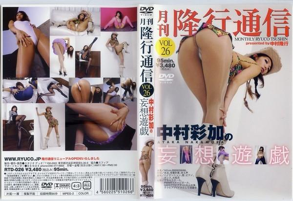 RTD 026 - [RTD-026] Ayaka Nakamura – 中村彩加 – Monthly Ryuco Tsushin Vol 26 [心交社] 月刊隆行通信 Vol.26