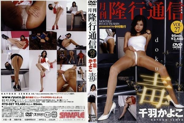 RTD 027 - [RTD-027] Kayoko Senba 千羽かよこ – Monthly Ryuco Tsushin Vol 26 月刊 隆行通信 Vol.27
