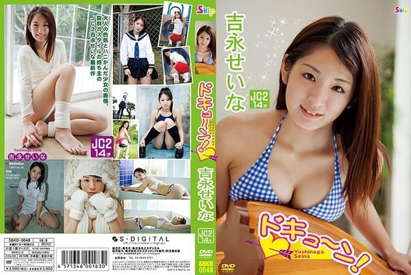 SBKD 0048 - [SBKD-0048] 吉永せいな Seina Yoshinaga – ドキュ~ン!