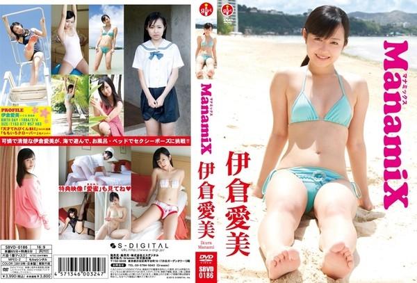 SBVD 0186 - [SBVD-0186] 伊倉愛美 Manami Ikura – Manami X