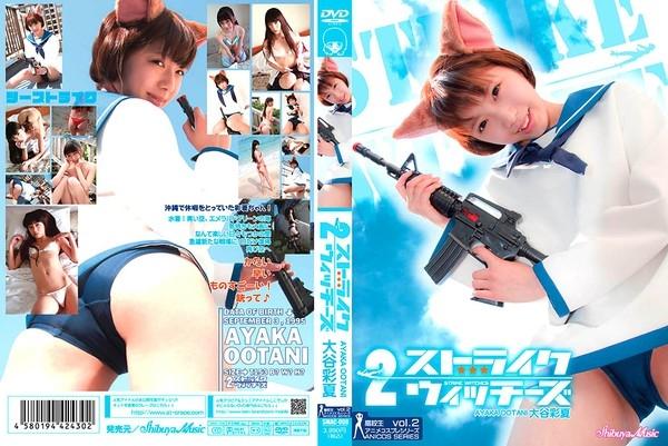 SMAC 008 - [SMAC-008] 大谷彩夏 Ayaka Otani – 2ストライクウイッチーズ 大谷彩夏