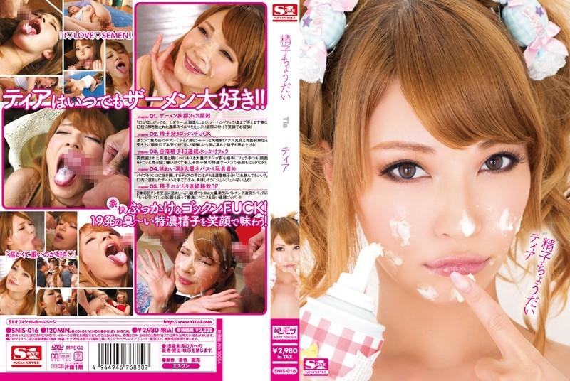 SNIS 016 - [SNIS-016] 精子ちょうだい ティア Facials ごっくん Beautiful Girl Tia Bukkake