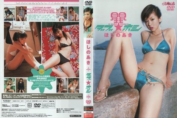 SSBX 2154 - [SSBX-2154] Aki Hoshino ほしのあき – Double Hoshino