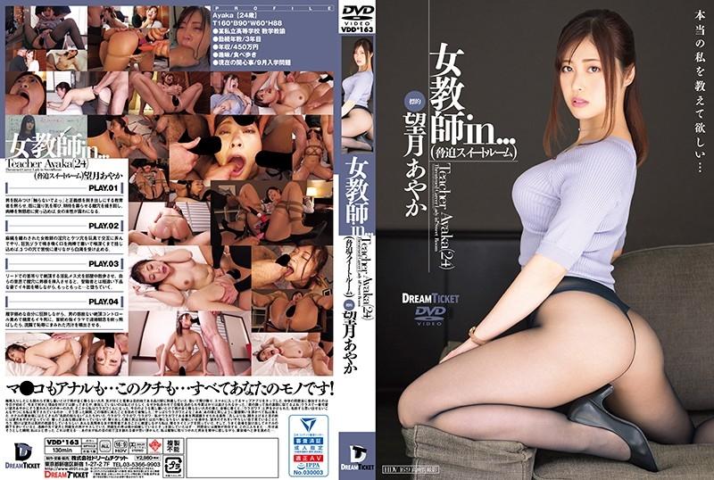 VDD 163 - [VDD-163] 女教師in...(脅迫スイートルーム) 望月あやか 望月あやか Female Teacher Vivid (dori-muchiketto) Mochizuki Ayaka 鬼畜系