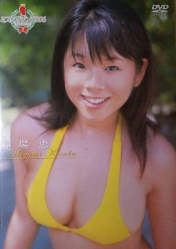 VPBF 15364 256x362 - [VPBF-15364] 草場恵 Megumi Kusaba – Miss Magazine 2006 ミスマガジン2006