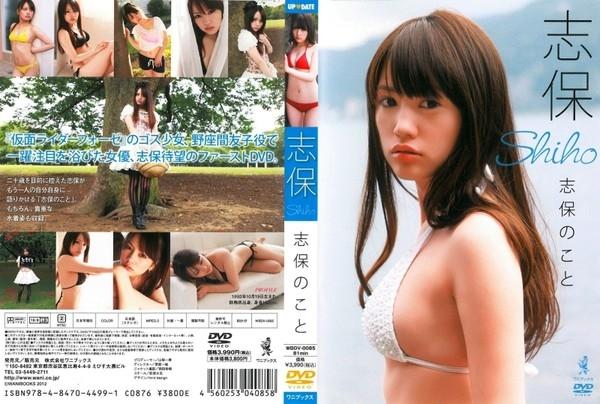 WBDV 0085 - [WBDV-0085] 志保 Shiho – 志保のこと