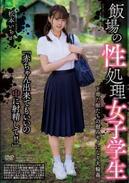 APNS 199 256x362 - [APNS-199] 飯場の性処理女子学生 松本いちか Solowork Creampie School Girls 松本いちか ドラマ