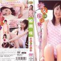 BKDV 00220 120x120 - [BKDV-00220] 船岡咲 Saki Funaoka – TSUBOMI 少女13歳色づく