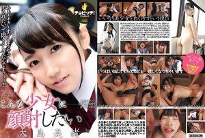 [BTH-063] こんな少女に顔射したい 大島美緒