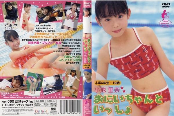 CLR 4003 - [CLR-4003] 小池里奈 Rina Koike – おにいちゃんといっしょ