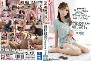 [HOMA-094] (遠距離恋愛で)会えない彼女とオンラインリモートオナニーしまくった1ヶ月とその後の欲望を全力でぶつけ合う… 林愛菜 Hayashi Aizai 中出し 恋愛 Asagiri Jou ドラマ