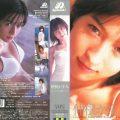 KIBE 45 120x120 - [KIBE-45] 仲根かすみ Kasumi Nakane – もういちど逢いたい
