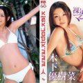 LPFD 72 120x120 - [LPFD-72] 木下優樹菜 Yukina Kinoshita – 裸足のマーメイド