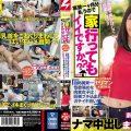 NNPJ 399 120x120 - [NNPJ-399] 家賃一ヶ月分払うので家行ってもイイですか??ネットで有名なヤリマン大学3年生 自称関東一性欲強めな肉食女子は巨根ブチ込まれてガチイキ狂い!!家賃2ヶ月分でナマ中出しまでOK  素人 Female College Student ナンパ Nampa JAPAN