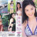 PCBP 51403 120x120 - [PCBP-51403] 原史奈 Fumina Hara – she