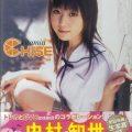 SAID 0022 120x120 - [SAID-0022] 中村知世 Chise Nakamura – コラボレーションBOX Vitamin CHISE