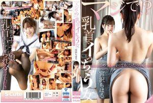 [SQTE-317] マジで!?乳首でイっちゃう女-舐めても、吸っても、つねっても- 宮沢ちはる Blow 美少女 S-cute Solowork Miyazawa Chiharu