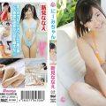 TASKR 036 120x120 - [TASKR-036] 新見ななえ Nanae Niimi – にーみちゃん