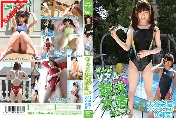 TBOG 002 - [TBOG-002] 大谷彩夏 Ayaka Otani – ネット限定ぜんぶリアル競泳水着ばかり♪